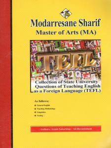 مجموعه سوالات آزمون های 75-94 آموزش زبان انگلیسی با پاسخ تشریحی کارشناسی ارشد مدرسان شریف
