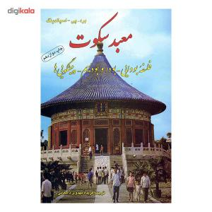 کتاب معبد سکوت اثر برد. پی اسپالدینگ
