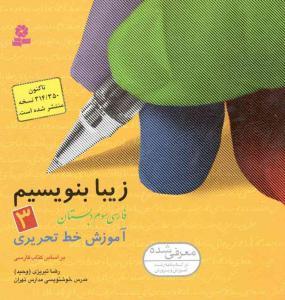 زیبا بنویسیم فارسی سوم آموزش خط تحریری رضا تبریزی