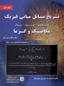 تشریح مسائل مبانی فیزیک ، مکانیک و گرما ، شاره ها و نوسان ، ویراست دهم (جلد 1)