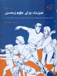 فیزیک برای علوم زیستی کرامر ترجمه محمود بهار
