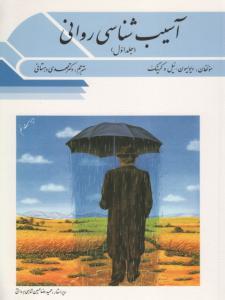 آسیب شناسی روانی (جلد 1)