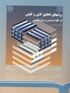 روش های تحقیق کمی و کیفی در علوم تربیتی و روان شناسی (جلد 2)