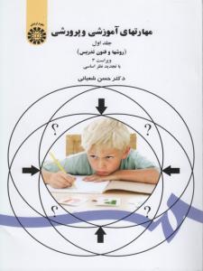 مهارتهای آموزشی و پرورشی (جلد 1)