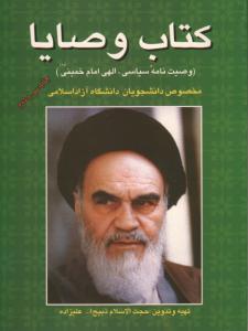 کتاب وصایا امام خمینی