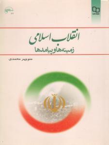 انقلاب اسلامی زمینه ها و پیامدها (کد 33)
