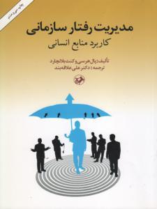مدیریت رفتار سازمانی کاربردمنابع انسانی