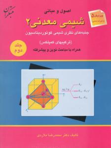 شیمی معدنی 2 جلد 2