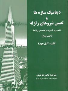 دینامیک سازه ها و تعیین نیروهای زلزله جلد دوم 2