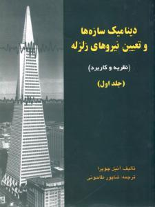 دینامیک سازه ها و تعیین نیروهای زلزله جلد اول 1