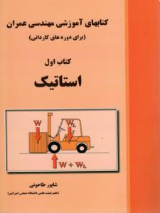 کتابهای آموزشی مهندسی عمران کتاب اول استاتیک