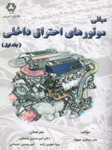 مبانی موتور های احتراق داخلی جلد اول 1