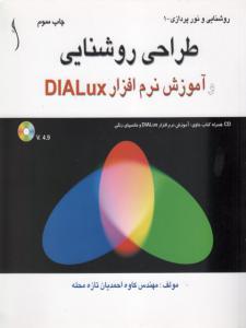 طراحی روشنایی آموزش نرم افزارDLALUX