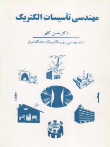 مهندسی تاسیسات الکتریک