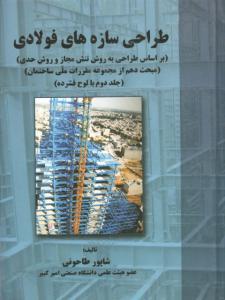 طراحی سازه های فولادی جلد دوم 2