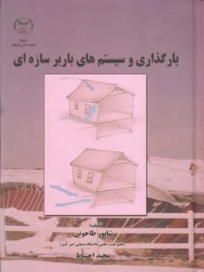 بارگذاری و سیستم های باربر شاپور طاحونی