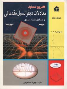 تشریح مسایل معادلات دیفرانسیل مقدماتی و مسایل مقدار مرزی بویس و دیپریما جلد 1 بخش 2