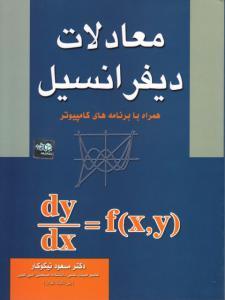 معادلات دیفرانسیل مسعود نیکوکار