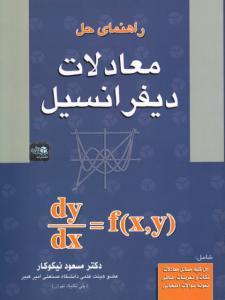 راهنمای حل معادلات دیفرانسیل