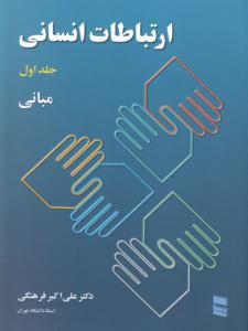 ارتباطات انسانی جلد اول علی اکبر فرهنگی