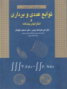 توابع عددی و برداری و انتگرالهای چندگانه
