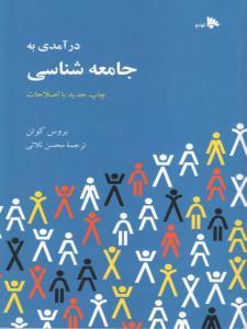 درآمدی به جامعه شناسی بروس کوئن ترجمه محسن ثلاثی