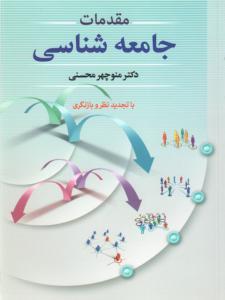 مقدمات جامعه شناسی
