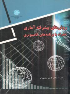روش های پیشرفته آماری همراه با برنامه های کامپیوتری