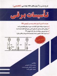 شرح درس و آزمون های نظام مهندسی تخصصی تاسیسات برقی