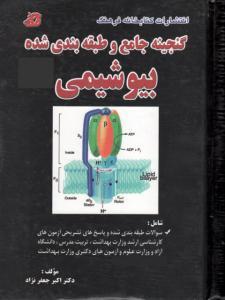 گنجینه جامع بیوشیمی جعفر نژاد نشر کتابخانه فرهنگ