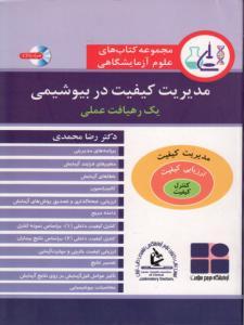 مجموعه کتاب های علوم آزمایشگاهی مدیریت کیفیت در بیوشیمی