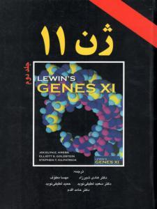 ژن  یازده 11 جلد دوم