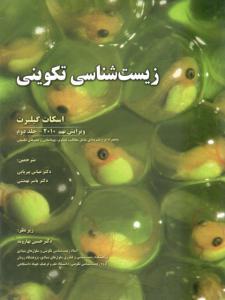 زیست شناسی تکوینی جلد دوم 2