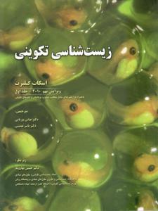 زیست شناسی تکوینی جلد اول 1