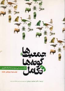 جمعیت و گونه ها و تکامل