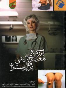 بررسی معاینات بالینی برای پرستاران