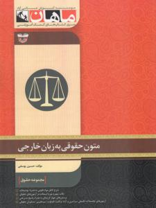 متون حقوقی به زبان خارجی ماهان
