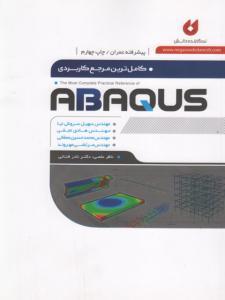 کامل ترین مرجع کاربردی ABAQUS پیشرفته عمران