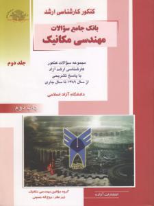 بانک جامع سوالات مهندسی مکانیک جلد دوم 2