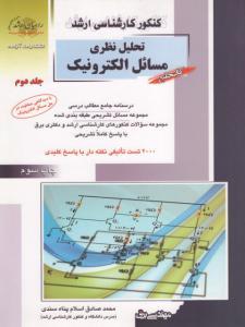 تحلیل نظری مسائل الکترونیک جلد دوم 2