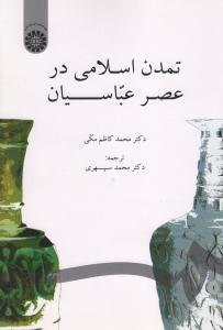 تمدن اسلامی درعصرعباسیان