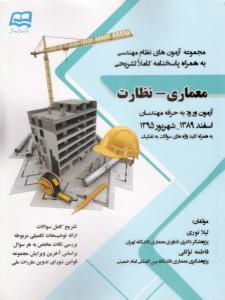 مجموعه آزمون های نظام مهندسی معماری-نظارت