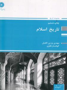 تاریخ اسلام  کارشناسی ارشد پوران پژوهش