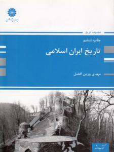 تاریخ ایران اسلامی پوران پژوهش