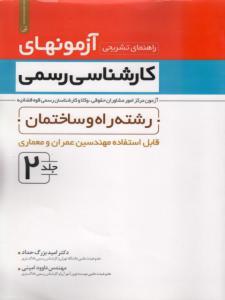 راهنمای تشریحی آزمونهای کارشناسی رسمی جلد دوم2
