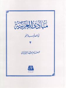 مبادی العربیه فی الصرف و النحو 2 رشید الشرتونی