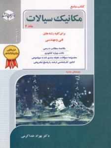 کتاب جامع مکانیک سیالات جلد دوم 2