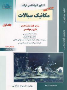 کتاب جامع مکانیک سیالات جلد اول 1