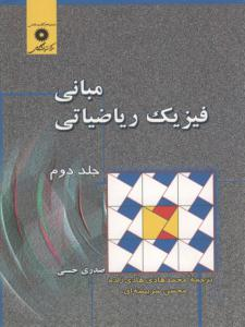 مبانی فیزیک ریاضیاتی صدری حسنی جلد دوم 2