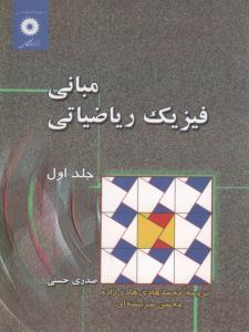 مبانی فیزیک ریاضیاتی صدری حسنی جلد اول 1